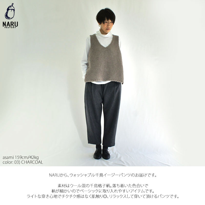 NARU【ナル】ウォッシャブル千鳥イージーパンツ 635906