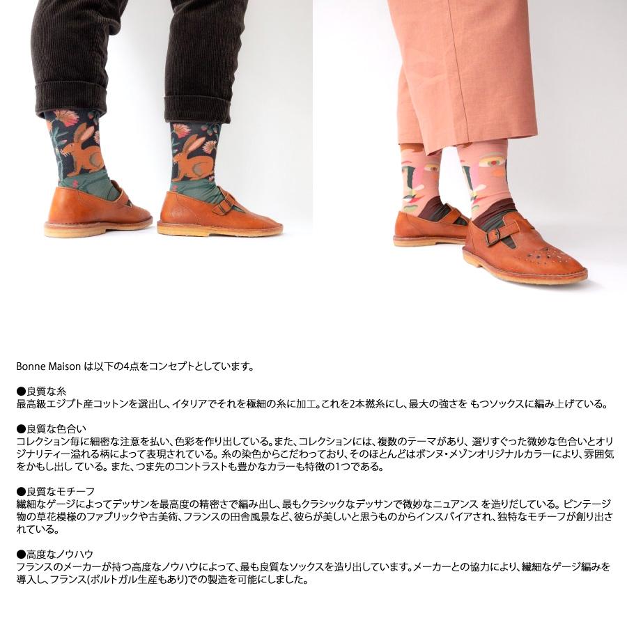 【メール便可】Bonne Maison【ボンヌ メゾン】ソックス 靴下 フランス ConteAnglais