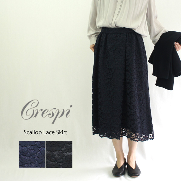 Crespi クレスピ スカラップレーススカート 104-7002
