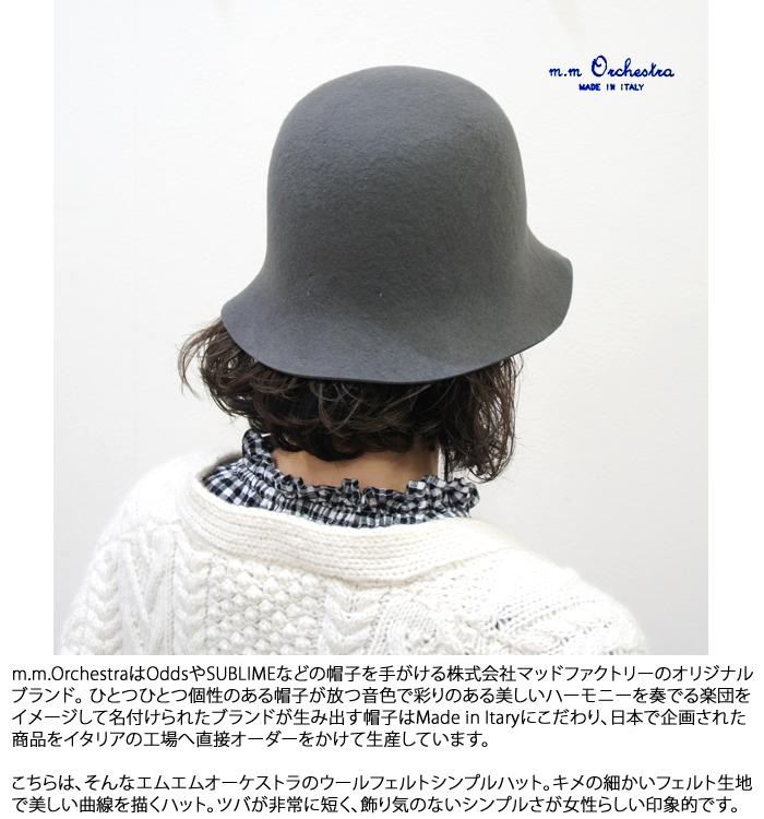 【メール便可】m.m Orchestra【エムエムオーケストラ】ウールフェルトシンプルハット 980-S