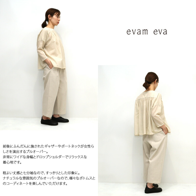 evam eva エヴァムエヴァ コットンボイルプルオーバー E211T044