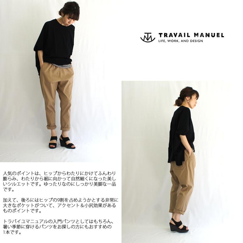 TRAVAIL MANUEL【トラバイユマニュアル】ストレッチツイルペグパンツ 591022
