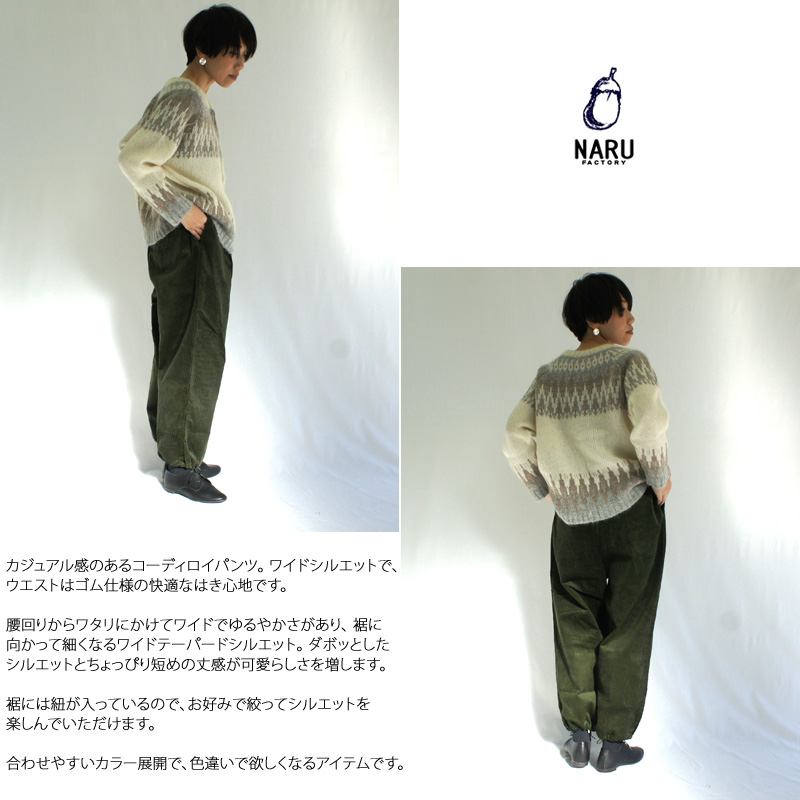 NARU【ナル】ヘムストリング付きコーデュロイワイドパンツ 635820