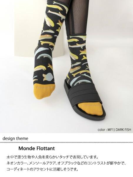 【メール便可】Bonne Maison【ボンヌ メゾン】ソックス 靴下 フランス MondeFlottant