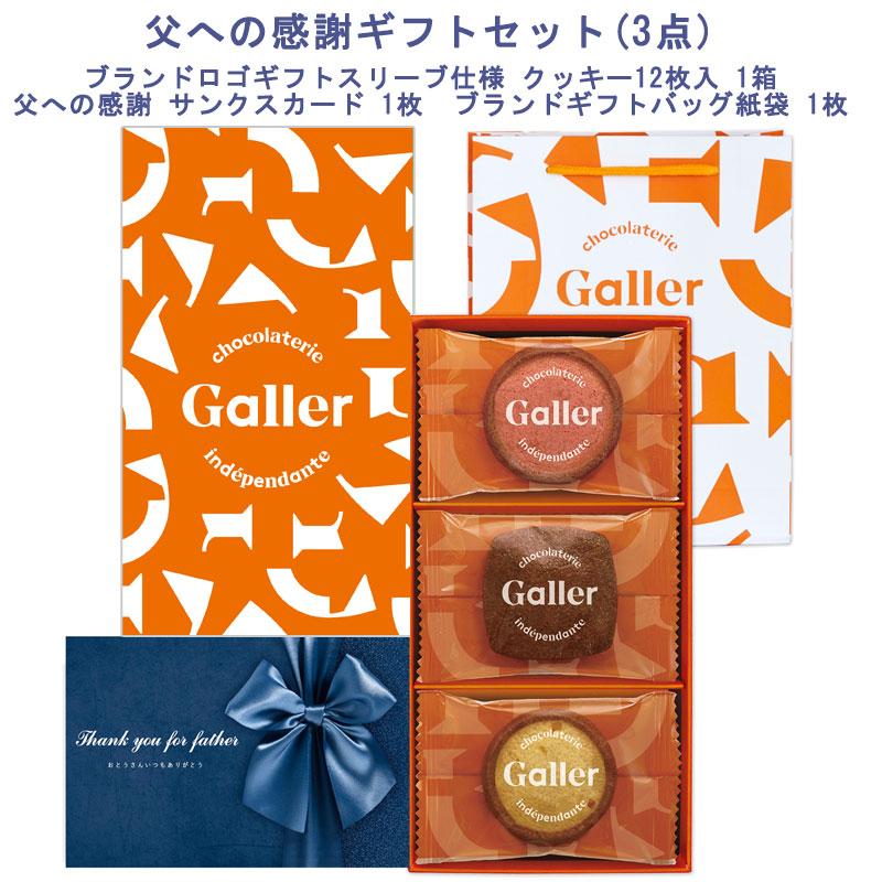 【感謝ギフト】【送料無料】クッキー 12枚入詰め合わせセット(メッセージカード付き)