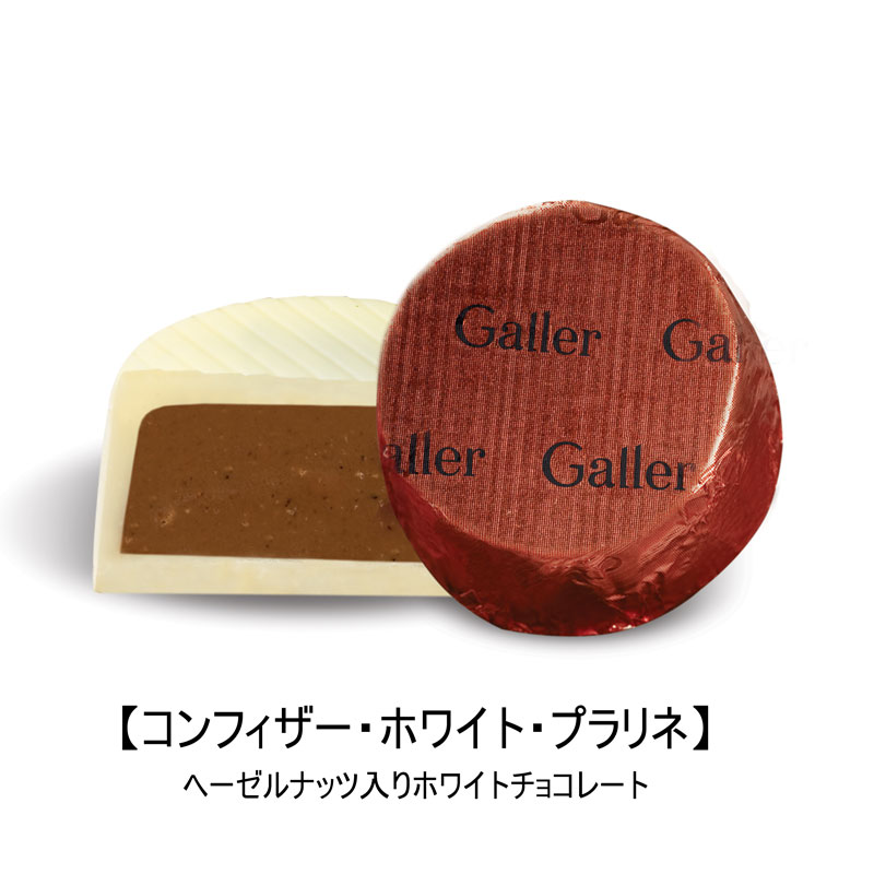 【11月入荷予定】ミニバー&コンフィザーアソート6個入