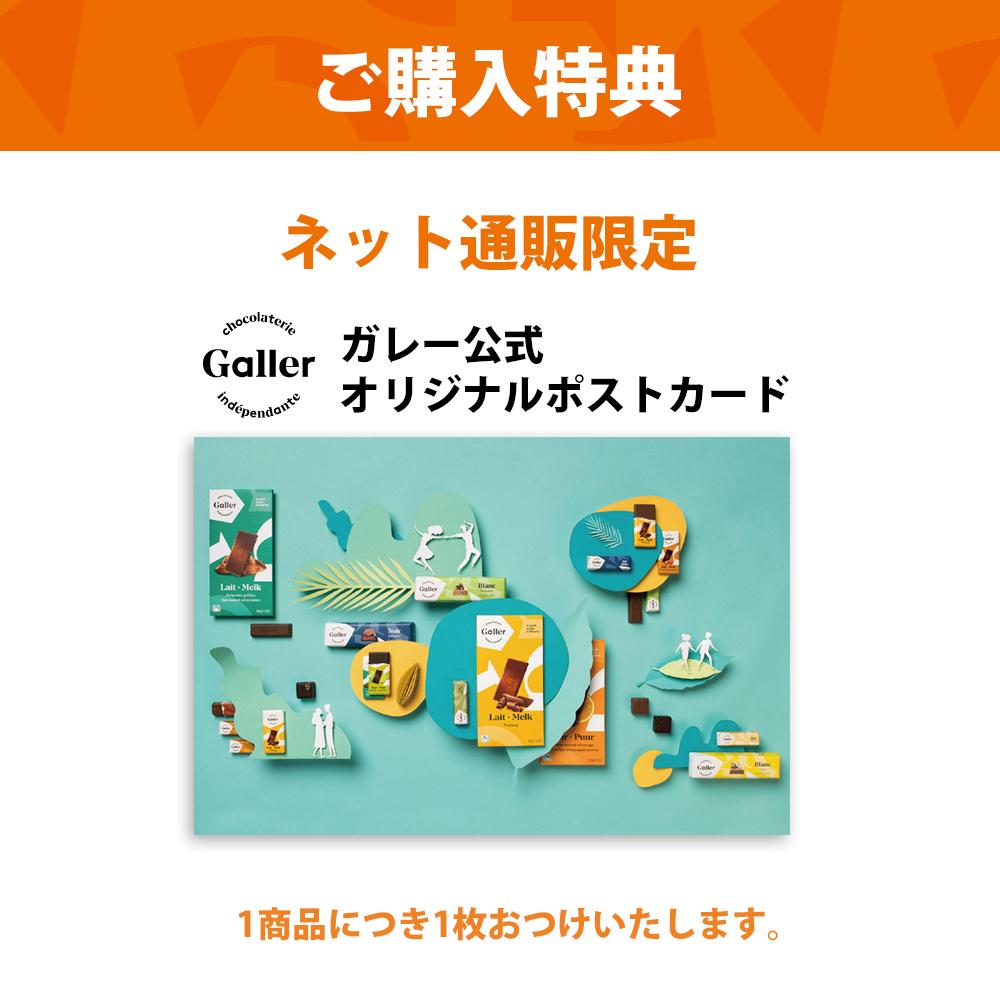 【4〜5営業日出荷】ジャン・ガレー監修 プレミアムアイスセット 8個入(ポストカード付き)