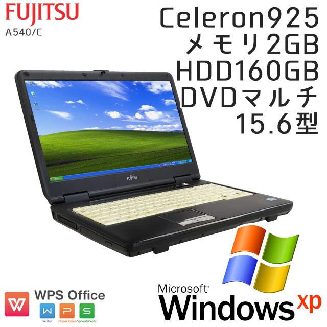 中古ノートパソコン 富士通 LIFEBOOK A540/C WindowsXP Celeron-2.3Ghz メモリ2GB HDD160GB DVDマルチ 15.6型 無線LAN WPS Office (IF11x) 3ヵ月保証 / 中古ノートパソコン 中古パソコン