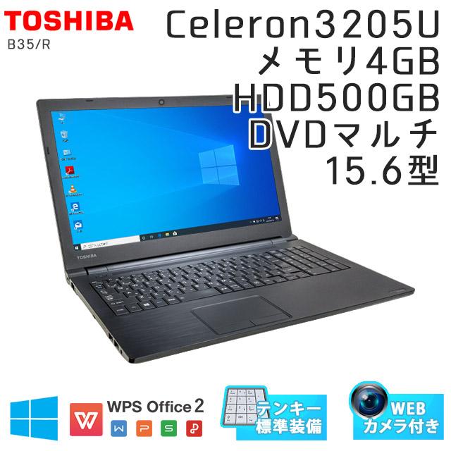 中古ノートパソコン 東芝 Dynabook B35/R Windows10Pro Celeron-1.5Ghz メモリ4GB HDD500GB DVDマルチ 15.6型 無線LAN WPS Office (IT50tmcWi) 3ヵ月保証 / 中古ノートパソコン 中古パソコン