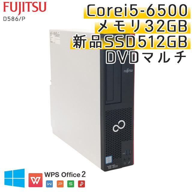 中古パソコン富士通 ESPRIMO D586/P Windows10Pro Corei5-3.2Ghz メモリ32GB SSD512GB DVDマルチ WPS Office (YF75sm) 3ヵ月保証 / 中古デスクトップパソコン
