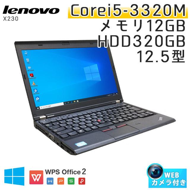 中古ノートパソコン Lenovo ThinkPad X230 Windows10 Corei5 3320M メモリ12GB HDD320GB 12.5型 無線LAN WPS Office (AL35-10cwi) 3ヵ月保証 / 中古ノートパソコン 中古パソコン