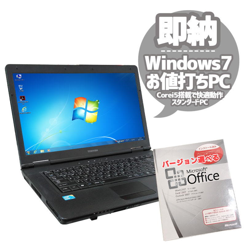 中古ノートパソコン Microsoft Office搭載 東芝 Dynabook Satellite B550/B  Windows7 Corei5 480M メモリ2GB HDD250GB DVDROM 15.6型 (1799of) 3ヵ月保証 / 中古パソコン