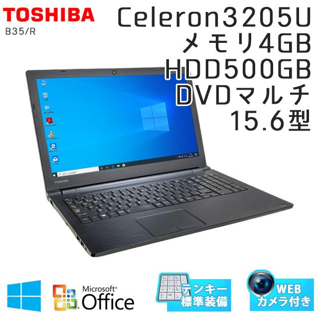 中古ノートパソコン Microsoft Office搭載 東芝 Dynabook B35/R Windows10Pro Celeron-1.5Ghz メモリ4GB HDD500GB DVDマルチ 15.6型 無線LAN (IT50tmcWiof) 3ヵ月保証 / 中古ノートパソコン 中古パソコン