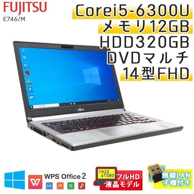 中古ノートパソコン 富士通 LIFEBOOK E746/M Windows10Pro Corei5-2.4Ghz メモリ12GB HDD320GB DVDマルチ 14型 無線LAN WPS Office (CF65hmkk) 3ヵ月保証 / 中古ノートパソコン 中古パソコン
