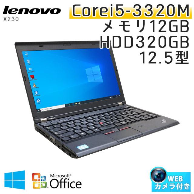 中古ノートパソコン Microsoft Office搭載 Lenovo ThinkPad X230 Windows10 Corei5 3320M メモリ12GB HDD320GB 12.5型 無線LAN (AL35-10cwiof) 3ヵ月保証 / 中古ノートパソコン 中古パソコン