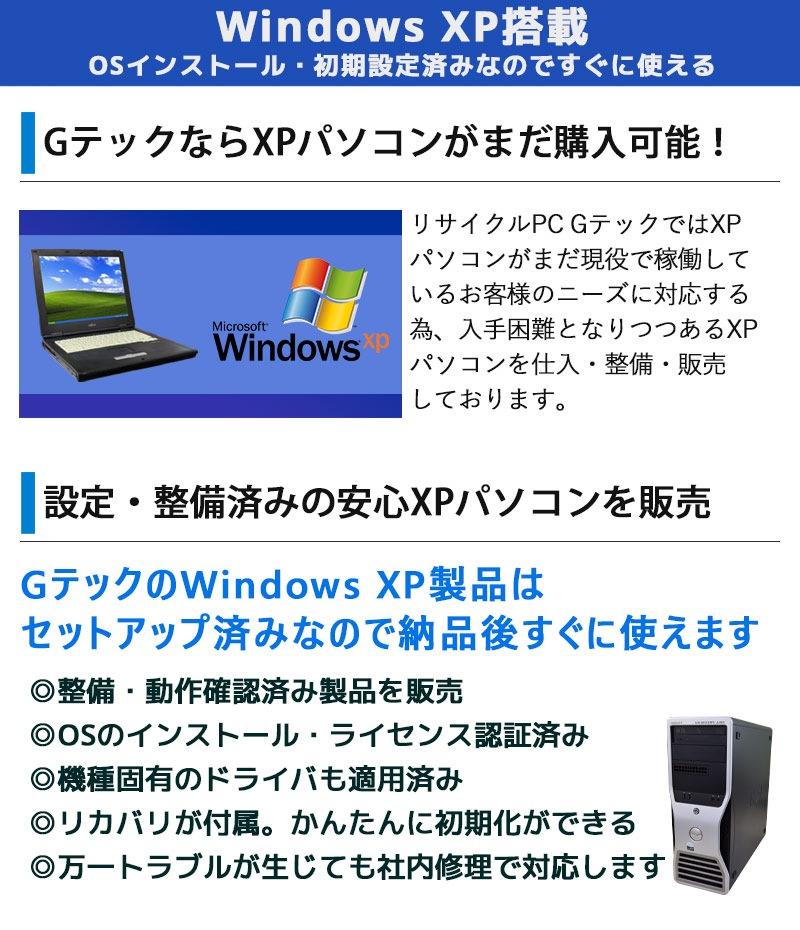 中古ノートパソコン 富士通 LIFEBOOK A561/D WindowsXP Corei3 2330M メモリ4GB SSD256GB DVDマルチ 15.6型 無線LAN (IF23msx) 3ヵ月保証 / 中古パソコン