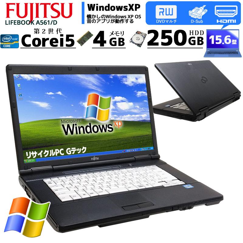 中古ノートパソコン 富士通 LIFEBOOK A561/C WindowsXP Corei5-2.5Ghz メモリ4GB HDD250GB DVDROM 15.6型 WPS Office (if25x) 3ヵ月保証 / 中古ノートパソコン 中古パソコン