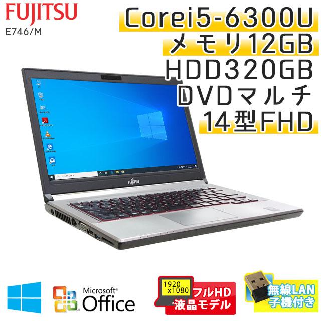 中古ノートパソコン Microsoft Office搭載 富士通 LIFEBOOK E746/M Windows10Pro Corei5-2.4Ghz メモリ12GB HDD320GB DVDマルチ 14型 無線LAN (CF65hmkkof) 3ヵ月保証 / 中古ノートパソコン 中古パソコン