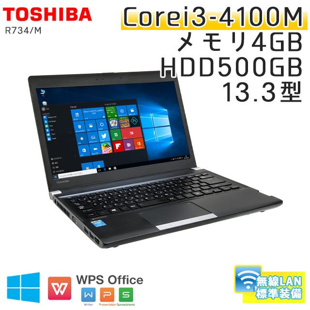 中古ノートパソコン 東芝 Dynabook R734/M Windows10Pro Corei3-2.5Ghz メモリ4GB HDD500GB 13.3型 無線LAN WPS Office (BT44Wi) 3ヵ月保証 / 中古ノートパソコン 中古パソコン