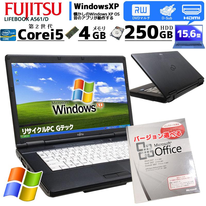 中古ノートパソコン Microsoft Office搭載 富士通 LIFEBOOK A561/C WindowsXP Corei5-2.5Ghz メモリ4GB HDD250GB DVDROM 15.6型 (if25xof) 3ヵ月保証 / 中古ノートパソコン 中古パソコン