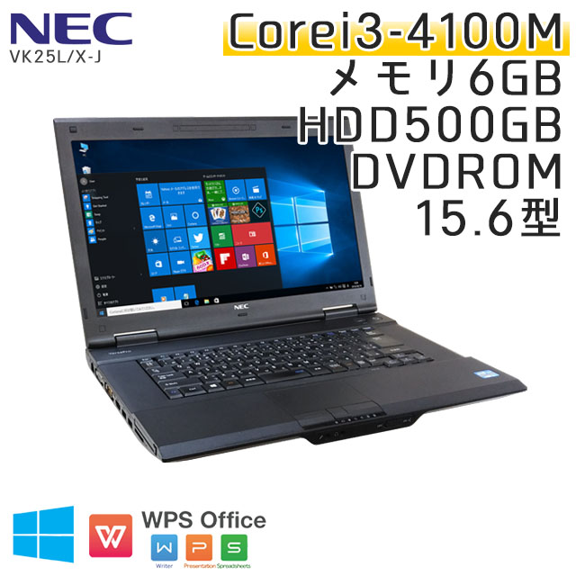 中古ノートパソコン NEC VersaPro VK25L/X-J Windows10 Corei3-2.5Ghz メモリ6GB HDD500GB DVDROM 15.6型 WPS Office (IN44-10) 3ヵ月保証 / 中古ノートパソコン 中古パソコン