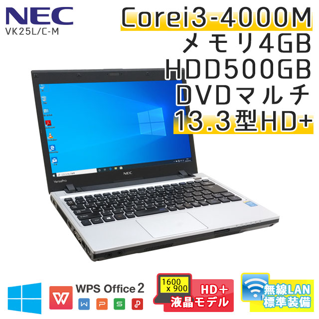 中古ノートパソコン NEC VersaPro VK25L/C-M Windows10 Corei3-2.4Ghz メモリ4GB HDD500GB DVDマルチ 13.3型 無線LAN WPS Office (BN53hm-10Wi) 3ヵ月保証 / 中古ノートパソコン 中古パソコン
