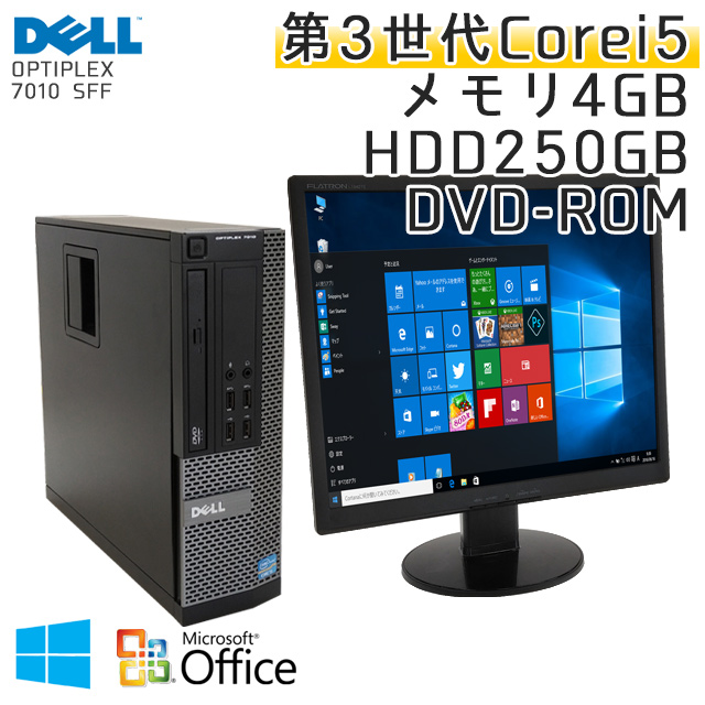 DELL OptiPlex 7010 SFF  液晶モニタ・Microsoft Office(Word, Excel)付 Windows10 Core i5-3.2Ghz メモリ4GB HDD250GB DVDROM [19型液晶付き] (SD25-10L19of) 3ヵ月保証 中古デスクトップパソコン