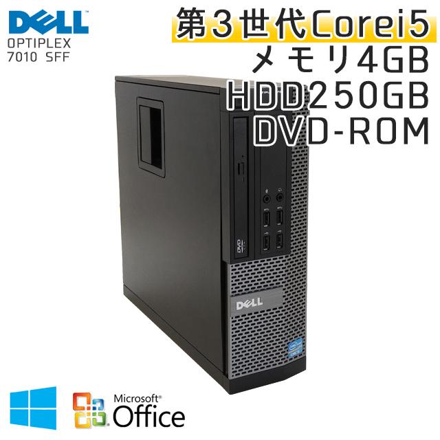 DELL OptiPlex 7010 SFF  Microsoft Office(Word, Excel)付 Windows10 Core i5-3.2Ghz メモリ4GB HDD250GB DVDROM (SD25-10of) 3ヵ月保証 中古デスクトップパソコン