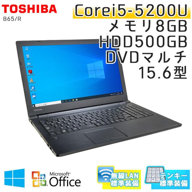 中古ノートパソコン Microsoft Office搭載 東芝 Dynabook B65/R Windows10Pro Corei5-2.2Ghz メモリ8GB HDD500GB DVDマルチ 15.6型 無線LAN (HT55tmWiof) 3ヵ月保証 / 中古ノートパソコン 中古パソコン