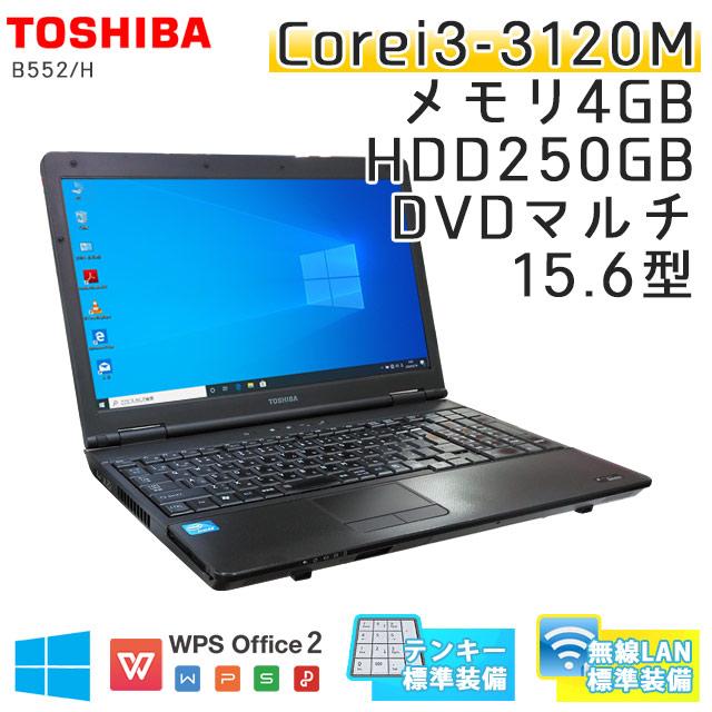 中古ノートパソコン 東芝 Dynabook B552/H Windows10 Corei3-2.5Ghz メモリ4GB HDD250GB DVDマルチ 15.6型 無線LAN WPS Office (LT34tm-10Wi) 3ヵ月保証 / 中古ノートパソコン 中古パソコン