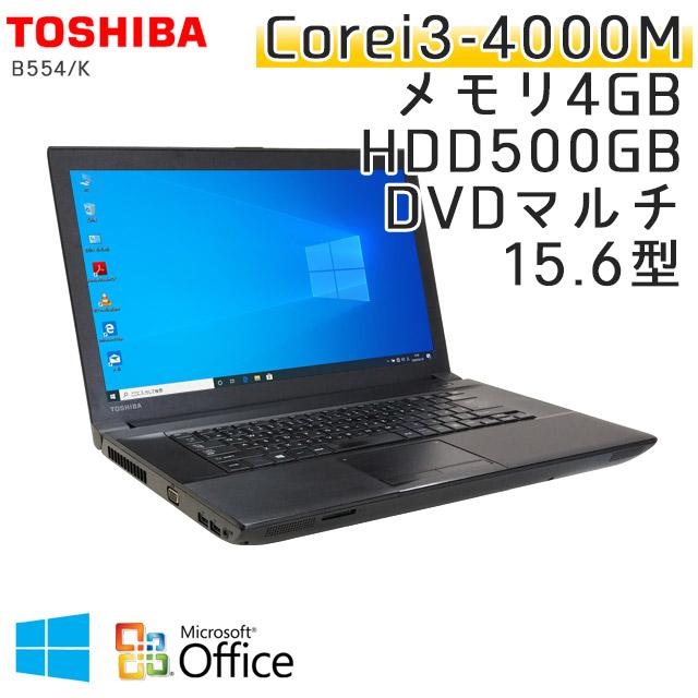 中古ノートパソコン Microsoft Office搭載 東芝 Dynabook B554/K Windows10 Corei3-2.4Ghz メモリ4GB HDD500GB DVDマルチ 15.6型 (IT33m-10of) 3ヵ月保証 / 中古ノートパソコン 中古パソコン