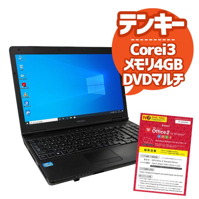 中古ノートパソコン 東芝 Dynabook B551/E  Windows10 Corei3 2350M メモリ4GB HDD320GB DVDマルチ 15.6型 WPS Office (1810) 3ヵ月保証 / 中古パソコン