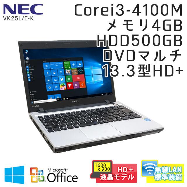 中古ノートパソコン Microsoft Office搭載 NEC VersaPro VK25L/C-K Windows10 Corei3-2.5Ghz メモリ4GB HDD500GB DVDマルチ 13.3型 無線LAN (BN54hm-10Wiof) 3ヵ月保証 / 中古ノートパソコン 中古パソコン