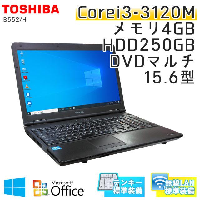 中古ノートパソコン Microsoft Office搭載 東芝 Dynabook B552/H Windows10 Corei3-2.5Ghz メモリ4GB HDD250GB DVDマルチ 15.6型 無線LAN (LT34tm-10Wiof) 3ヵ月保証 / 中古ノートパソコン 中古パソコン