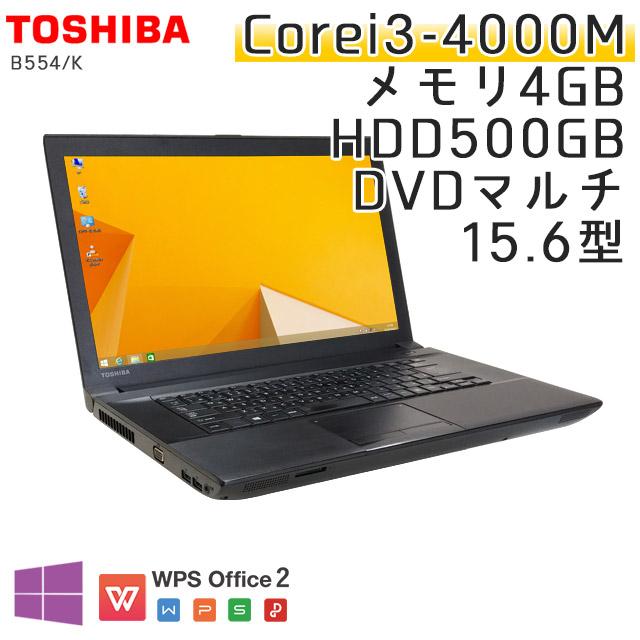 中古ノートパソコン 東芝 Dynabook B554/K Windows8.1 Corei3-2.4Ghz メモリ4GB HDD500GB DVDマルチ 15.6型 WPS Office (IT338m) 3ヵ月保証 / 中古ノートパソコン 中古パソコン