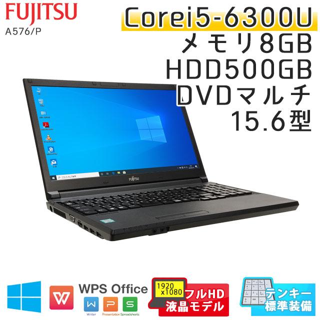 中古ノートパソコン 富士通 LIFEBOOK A576/P Windows10Pro Corei5-2.4Ghz メモリ8GB HDD500GB DVDマルチ 15.6型 無線LAN WPS Office (LF75thmWi) 3ヵ月保証 / 中古ノートパソコン 中古パソコン