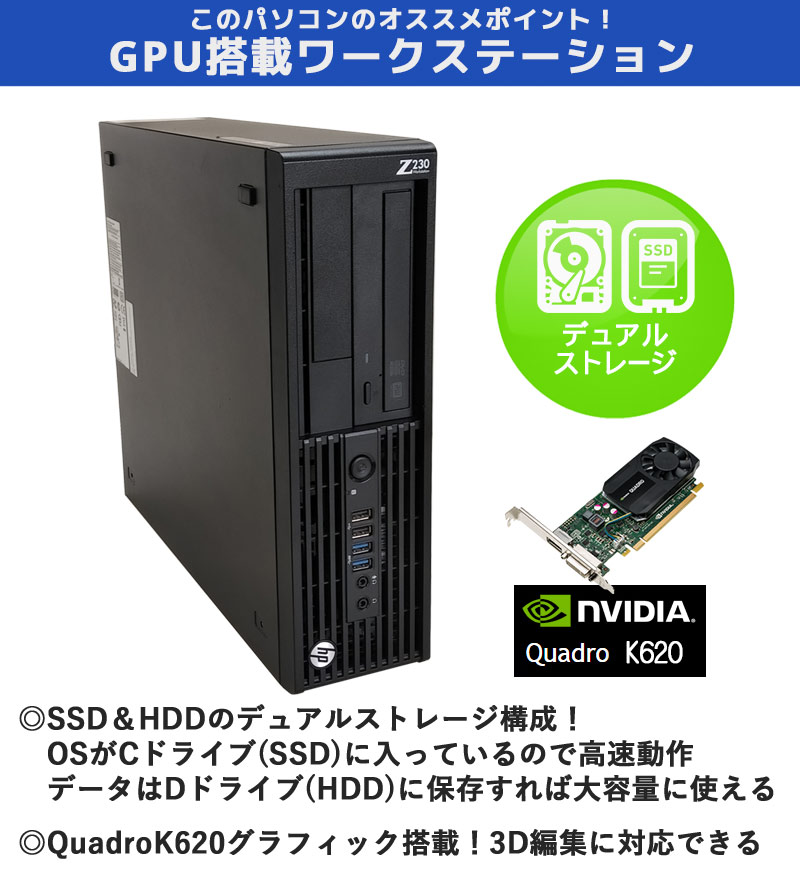 中古パソコンHP Z230 SFF Workstation Windows10 Xeon E-1226v3-3.3Ghz メモリ8GB SSD64GB DVDマルチ WPS Office [液晶モニタ付き](YH38qsm-10L19) 3ヵ月保証 / 中古デスクトップパソコン