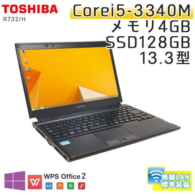 中古ノートパソコン 東芝 dynabook R732/H Windows8.1 Corei5-2.7Ghz メモリ4GB SSD128GB 13.3型 無線LAN WPS Office (BT268wi) 3ヵ月保証 / 中古ノートパソコン 中古パソコン