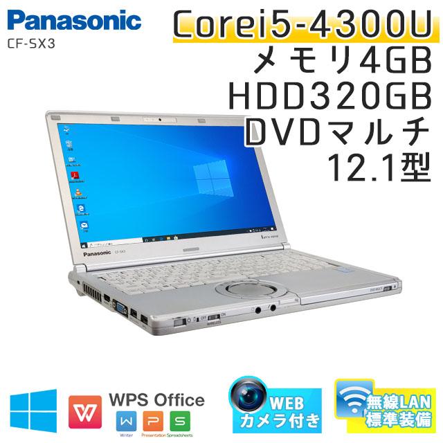 中古ノートパソコン Panasonic CF-SX3 Windows10 Corei5-1.9Ghz メモリ4GB HDD320GB DVDマルチ 12.1型 無線LAN WPS Office (BP44m-10cWi) 3ヵ月保証 / 中古ノートパソコン 中古パソコン