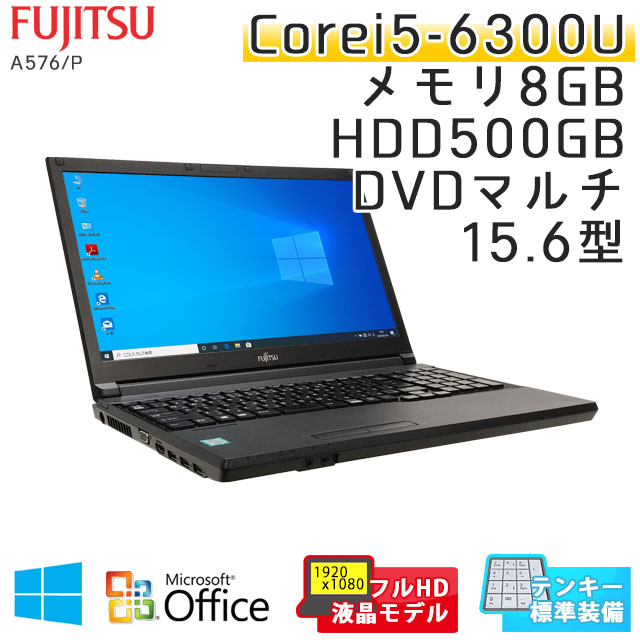 中古ノートパソコン Microsoft Office搭載 富士通 LIFEBOOK A576/P Windows10Pro Corei5-2.4Ghz メモリ8GB HDD500GB DVDマルチ 15.6型 無線LAN (LF75thmWiof) 3ヵ月保証 / 中古ノートパソコン 中古パソコン