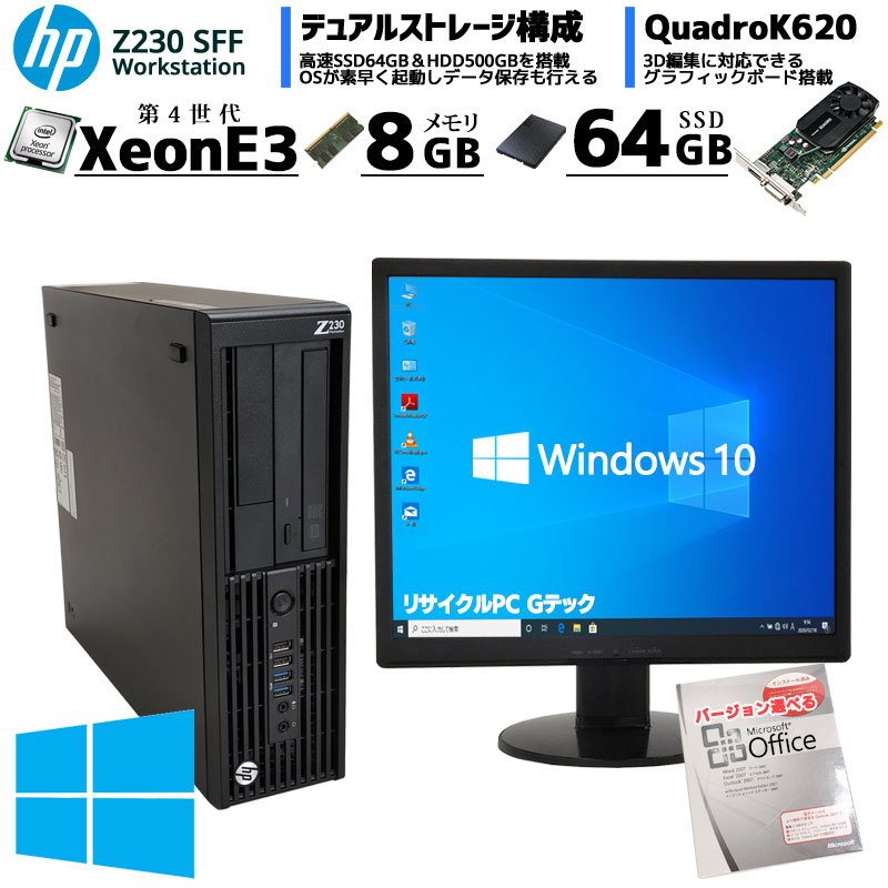中古パソコン Microsoft Office搭載 HP Z230 SFF Workstation Windows10 Xeon E-1226v3-3.3Ghz メモリ8GB SSD64GB DVDマルチ [液晶モニタ付き] (YH38qsm-10L19of) 3ヵ月保証 / 中古デスクトップパソコン