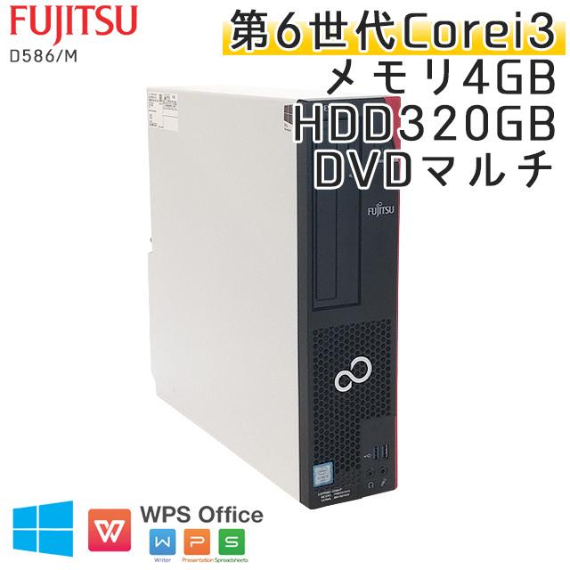 中古パソコン 富士通 ESPRIMO D586/M Windows10 Corei3-3.7Ghz メモリ4GB HDD320GB DVDマルチ WPS Office (YF63m-10) 3ヵ月保証 / 中古デスクトップパソコン