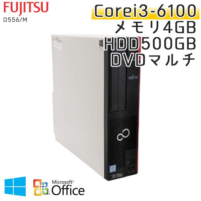 中古パソコン Microsoft Office搭載 富士通 ESPRIMO D556/M Windows10Pro Corei3-3.7Ghz メモリ4GB HDD500GB DVDマルチ (YF63mof) 3ヵ月保証 / 中古デスクトップパソコン