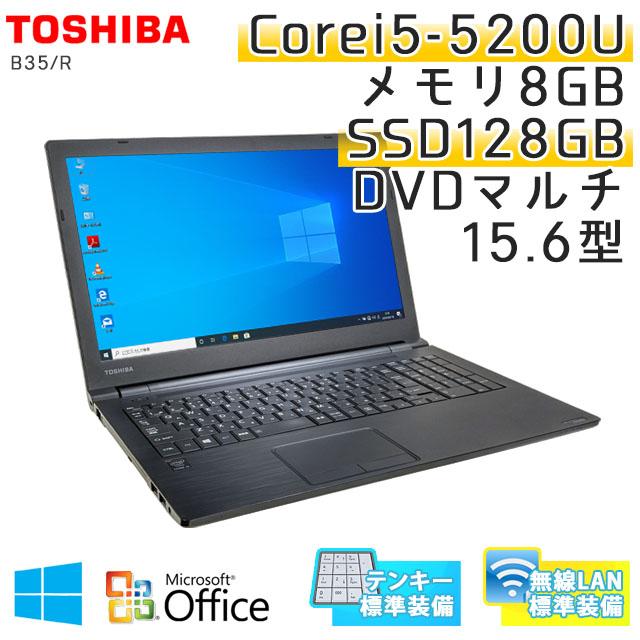 中古ノートパソコン Microsoft Office搭載 東芝 Dynabook B35/R Windows10Pro Corei5-2.2Ghz メモリ8GB SSD128GB DVDマルチ 15.6型 無線LAN (LT65tmsWiof) 3ヵ月保証 / 中古ノートパソコン 中古パソコン