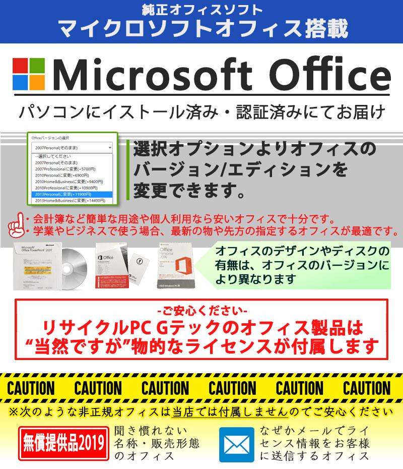 中古パソコン Microsoft Office搭載 店長オススメSSDデスク Windows10Pro Corei5 8500 メモリ16GB SSD256GB DVDROM [液晶モニタ付き] (2112L19of) 3ヵ月保証 / 中古デスクトップパソコン