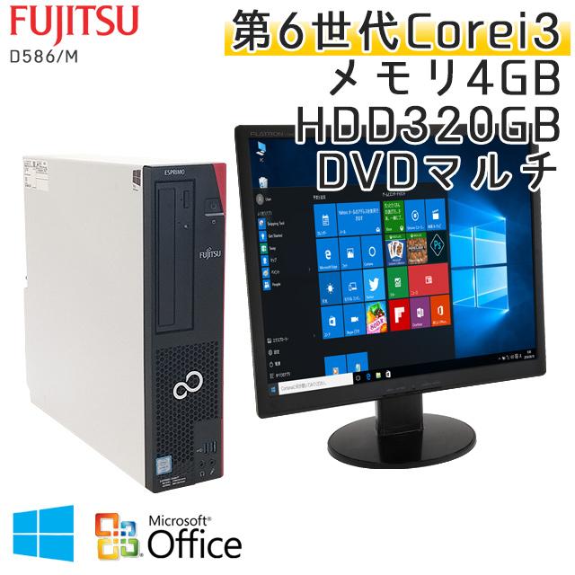 中古パソコン Microsoft Office搭載 富士通 ESPRIMO D586/M Windows10 Corei3-3.7Ghz メモリ4GB HDD320GB DVDマルチ [液晶モニタ付き] (YF63m-10L19of) 3ヵ月保証 / 中古デスクトップパソコン