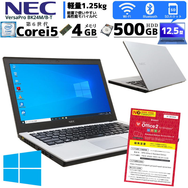 中古ノートパソコン NEC VersaPro VK23T/B-U Windows10Pro Corei5-2.3Ghz メモリ4GB HDD500GB 12.5型 無線LAN WPS Office (BN75Wi) 3ヵ月保証 / 中古ノートパソコン 中古PC