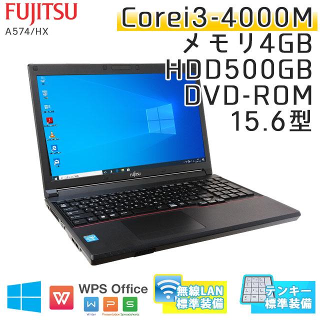 中古ノートパソコン 富士通 LIFEBOOK A574/M Windows10 Corei3-2.4Ghz メモリ8GB HDD320GB DVDROM 15.6型 無線LAN WPS Office (IF43t-10Wi) 3ヵ月保証 / 中古ノートパソコン 中古パソコン