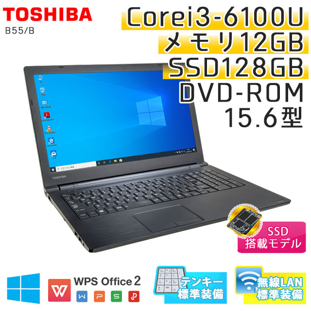 【きれいな個体】 中古ノートパソコン 東芝 Dynabook B55/B Windows10Pro Corei3-2.3Ghz メモリ12GB SSD256GB DVDROM 15.6型 無線LAN WPS Office (IT63tsWi) 3ヵ月保証 / 中古ノートパソコン 中古パソコン