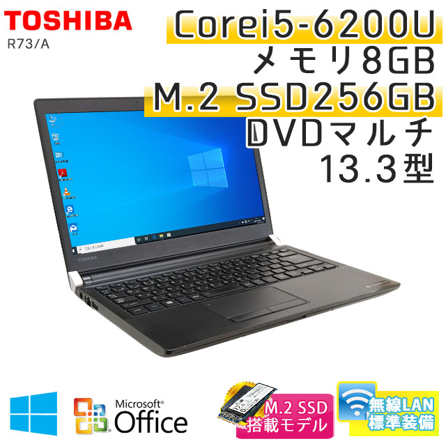 中古ノートパソコン Microsoft Office搭載 東芝 Dynabook R73/A Windows10Pro Corei5-2.3Ghz メモリ8GB SSD256GB DVDマルチ 13.3型 無線LAN (BT66smwiof) 3ヵ月保証 / 中古ノートパソコン 中古パソコン